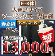 春夏物大きいサイズ2ボタン2パンツスーツ(メンズスーツビジネススーツ紳士服2ツボタンツーパンツ替えパンツ付きキング黒紺グレー)(E体)(K体)