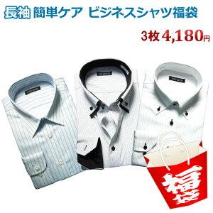 【シャツ3枚 福袋】長袖 簡単ケア シャツ 3枚セット メンズ メンズシャツ ビジネス ビジネスシャツ 紳士服 結婚式 形態安定 クールビズ(M,L,LL)