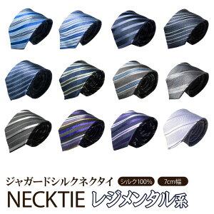 【2本以上購入で1本1,350円(税別)】ジャガード ネクタイ シルク100% necktie silk ストライプ レジメンタル メンズ メンズタイ ビジネス ビジネスタイ メンズ小物 スーツ オフィス 紳士服 面接 リクルート(7cm幅)
