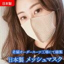 【返品交換不可】【ゆうパケット対応(10枚まで)】【2枚以上同時購入で1枚640円に(税別)】日本製 メッシュマスク 布マスク フィットマスク 立体マスク 洗える 大人 子供 フリー メンズ レディース ユニセックス