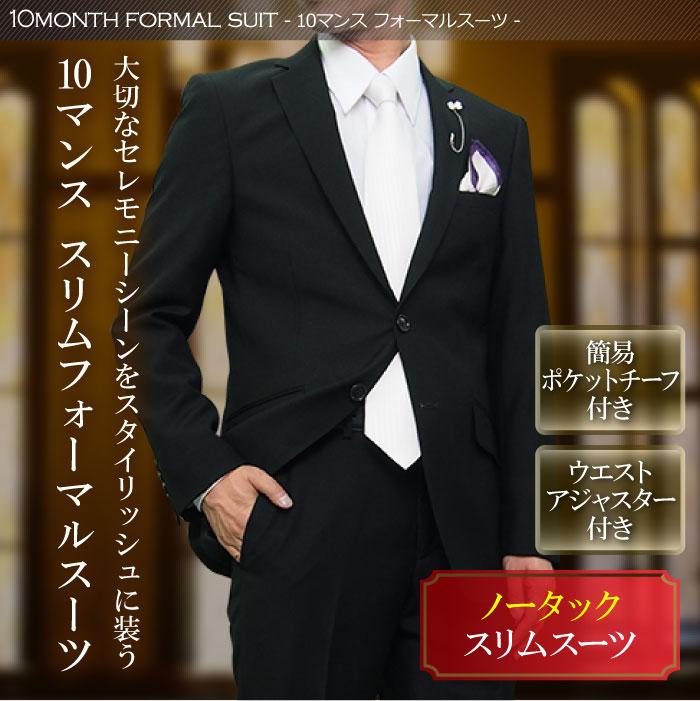 《フォーマル》 2ツボタン ノータック スリム フォーマル スーツ ウール100% suit formal wool アジャスター 簡易ポケットチーフ メンズスーツ ビジネススーツ 黒 ブラック black 紳士服 セレモニー 結婚式 葬式(YA体)(A体)(AB体)