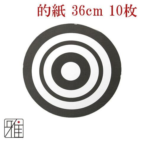 【弓道】弓道 近的用 霞的 的紙 36cm用 10枚