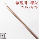 【弓道】【矢】巻藁矢 棒矢2015シャフト 【弓道用ジュラ矢】【YA1512】