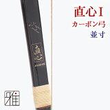 【弓道】【弓】直心1カーボン弓 並寸 【弓道 カーボン弓】 【10226】送料無料