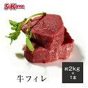 牛ヒレ 約2kg×1本 最高級グレード テンダーロイン 牛フィレ ヘレ シャトーブリアン フィレミニョン 塊肉 グレインフェッドビーフ 穀物肥育 ステーキ BBQ ローストビーフ タンパク質 赤身肉 低脂肪 高タンパク・・・