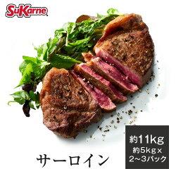 【送料無料】サーロイン約5kg×2〜3本/塊肉/サーロインステーキ/グレインフェッドビーフ/穀物肥育/焼肉/すき焼き/BBQ/ローストビーフ