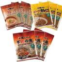 ビーフカレー/牛丼の具/豚汁(各3袋) 資さんうどん 送料無