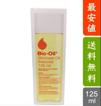 【海外仕様】バイオイルBioilNatural125ml2020年新配合