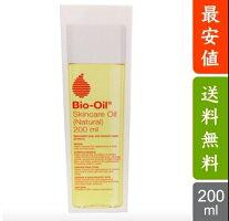 【海外仕様】バイオイルBioilNatural200ml2020年新配合