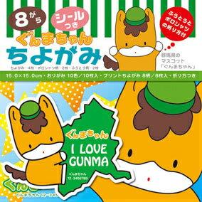 【メール便】【送料無料】ぐんまちゃんちよがみ(15.0)×5セット