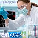 【送料無料】5本セット飛沫感染 感染予防 メガネ 保護メガネ