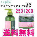 ナプラ ケアテクト OG シャンプー&トリートメント AC (エイジングケアタイプ) 250+200