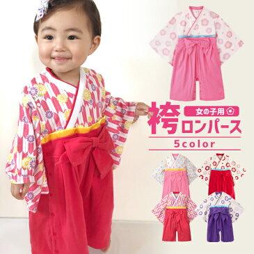 af521b8285f65 袴 ロンパース 女の子 カバーオール ベビー キッズ 子供服 ベビー服 卒園式 衣装 和服 着物 長袖