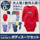 カーターズ ボディースーツ ベビー服 男の子 女の子 長袖 半袖 ボディスーツ ロンパース 肌着 下着 出産祝い 新生児