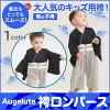 Augelute(アウゲリュート)ロンパースアウトレット男の子出産祝いゆうメール送料無料