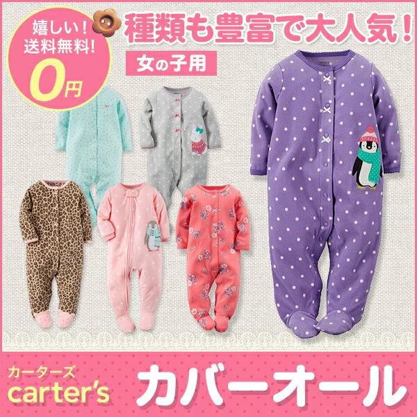 25757c2c4d76a カーターズ カバーオール 足なし 女の子 ベビー服 出産祝い 新生児 60 70 80 90 パジャマ かわいい