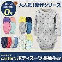 カーターズ ボディースーツ(carter's)半袖5枚組 長袖4枚組セット ボディスーツ ロンパース アウトレット 男の子 女の子 肌着 下着 出産祝い