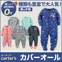 カーターズ Carter's カバーオール 足つき 足なし 男の子 ベビー服 パジャマ アウトレット