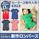 【マラソン10%OFF!】カーターズ ロンパース 男の子 ベビー服 出産祝い 春 夏