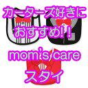 カーターズ好きにおすすめ!! mom's care スタイ アウトレット 男の子 女の子 出産祝い 「ゆうメール」可