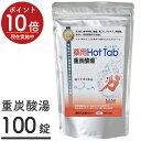 【ポイント10倍実施中】入浴剤 ホットタブ 100錠重炭酸