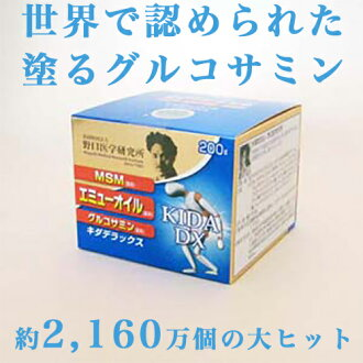 MSM EMU oil Glucosamine compound キダデラックス KIDA DX 200 g
