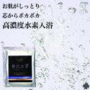 水素 入浴剤 水素風呂入浴剤 お試し 日本製 国産 炭酸 バブ 泡 保湿 発汗高濃度水素風呂べっぴん潤肌 贅沢水素 5個セット【即日出荷 | ポスト投函】