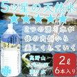国産天然水 / ミネラルウォーター / 評価の高い水 鉱水・鉱泉水 / ペットボトル 飲料水月のしずく2リットル × 6本