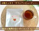 腸内環境改善便通アシスト サラシアンビューティー オリゴ糖によるダイエット茶 お腹溜めないお腹スッキリ茶3g×30包ティーバック