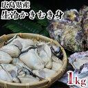 広島県産 境田養殖場の生冷かきむき身1kg