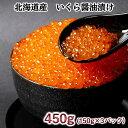 【訳あり】【賞味期限2019年9月30日迄】北海道産 いくら醤油漬け 450g(150g×3パック)