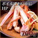 ボイルずわいがにHP700g【ズワイガニ・蟹・カニ】【カニ刺...