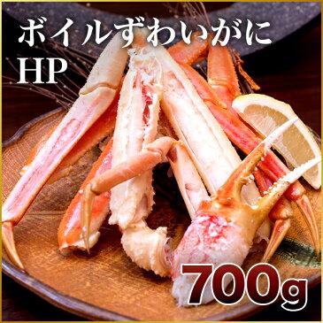 ボイルずわいがにHP700g【ズワイガニ・蟹・カニ】【カニ刺身・かにしゃぶ・鍋・むき身・焼きがに】【冷凍】