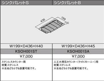 TOTO システムキッチン ミッテ クラッソ GG ステンレスすべり台シンク用オプション シンクパレットS ksoh001st