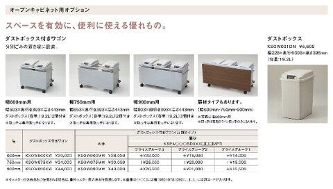 TOTO システムキッチン ミッテ クラッソ GG オープンキャビネット用オプション ダストボックス付きワゴン W600 W750 W900
