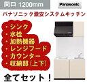 住まコレ 楽天市場店で買える「システムキッチン パナソニック 1200サイズ 激安キッチン 上下セット 送料無料」の画像です。価格は90,720円になります。