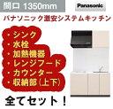 住まコレ 楽天市場店で買える「システムキッチン パナソニック 1350サイズ 激安キッチン 上下セット 送料無料」の画像です。価格は98,015円になります。