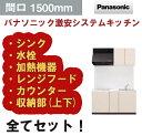 住まコレ 楽天市場店で買える「システムキッチン パナソニック 1500サイズ 激安キッチン 上下セット 送料無料」の画像です。価格は104,927円になります。