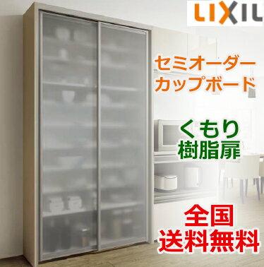 セミオーダーカップボード 幅 高さを選択のリクシル食器棚:住まコレ