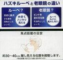 ハズキ コンパクト 1.6倍 ブラックグレー ブルーライト対応【カラーレンズ】Hazuki 3