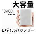 モバイルバッテリー iPhone 大容量 10400mAh ...