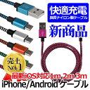 充電 ケーブル iPhone Android MicroUSB Type-C 充電 ナイロン 強化ケ ...