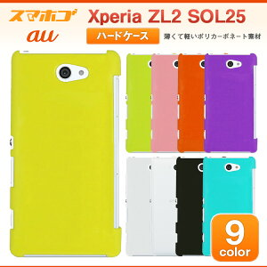 XPERIA ZL2 SOL25 ケース XPERIA ZL2 SOL25 カバー エクスペリアzl2 sol25 カバー スマホケース...