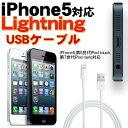 iphone5対応 転送ケーブル Lightning USBケーブル【予約販売11月10日入荷予定】【2000本入荷予...