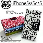 訳あり iPhoneSE iPhone5S iPhone5 iPhone5C ケース カバー 手帳 手帳型 モザイク フリップケース アイフォンSE アイフォン5S アイフォン5 手帳型ケース 手帳ケース スマホケース スマホカバー