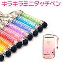 キラキラ タッチペン iPhone6 iPhone5S stylus タッチペン スマートフォン ア ...