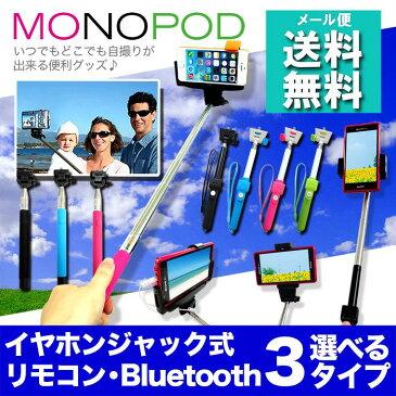 セルカ棒 自撮り棒 じどり棒 自分撮り 自撮り 有線 イヤホンジャック シャッター付き iPhone6 セルフィー 充電不要 モノポッドセルフィースティック Bluetooth モノポッド スマホ 全3種