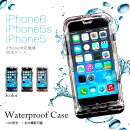 IPhone6IPhone5s防水ケースアイフォン6アイフォン5Sアイフォン5ケーススマホスマートフォン耐水深6m耐衝撃防水防塵完全防水防水カバー海海水浴プールお風呂シュノーケリングスキューバダイビングスキースノーボードサーフィンアウトドアAryca