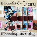 iPhone6iphone6plus手帳型ケースレザーアイホン6iphone布素材スマホケーススマホカバーフラワー花docomoausoftbankドコモエーユーソフトバンク横開きダイアリー