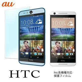 難以扎支持HTC Desire 626 HTC Desire EYE HTC J butterfly HTV31 HTC J butterfly HTL23 HTC J One HTL22 HTC J butterfly HTL21 HTC J ISW13HT保護膜URBANO arubano機種的銀幕保護液晶保護封條粘貼簡單指紋